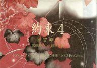 <<頭文字D>> 約束 4 (高橋涼介×藤原拓海) / WORSHIP