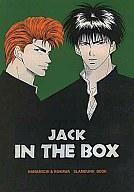 <<スラムダンク>> JACK IN THE BOX (花道×流川) / しみずたに同盟(しみずみさき)