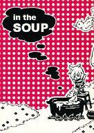 <<遊戯王>> in the SOUP (獏良了、バクラ中心)