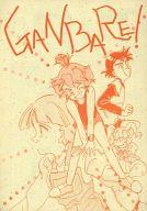 <<その他アニメ・漫画>> GANBARE! (オールキャラ) / M-SIDE