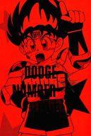 <<その他アニメ・漫画>> DODGE NUMBER ONE! (オールキャラ) / 5 PLANET BOYS