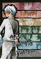 <<銀魂>> 今日び銀銀物語アンソロジー (オールキャラ) / SSSC/サディスティックバニラ