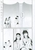 <<マギ(少年サンデー)>> ないものねだり (シンドバッド×ジャーファル) / 7SEC(ナナセク)