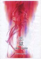 <<聖闘士星矢>> 【コピー誌】恋獄 LOVERS'INFERNO / プラチナオペラ