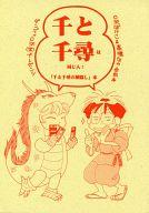 <<その他アニメ・漫画>> 千と千尋は同じ人! / O沢商店/ダンディオーケストラ
