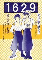 <<落第忍者乱太郎>> 1629 (摂津のきり丸×土井半助) / 若本ジロウ