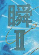 <<聖闘士星矢>> 瞬 II (一輝×瞬) / フジヤマくらぶ