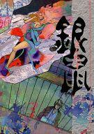 <<BLEACH>> 銀鼠 (市丸ギン×松本乱菊) / Red/麦わらクラブ