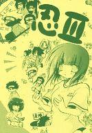 <<ナルト>> 忍 III (オールキャラ) / SKY!