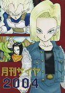 <<ドラゴンボール>> 月刊サイヤ2004 (サイヤ人中心) / たんば企画/旅の商人軍団