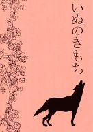 <<進撃の巨人>> いぬのきもち (リヴァイ×エレン) / muramura