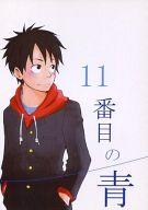 <<ワンピース>> 11番目の青 (ゾロ×ルフィ) / 10‐one love‐