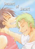 <<ワンピース>> Dessert of Desert (ゾロ×ルフィ) / 海賊屋13