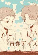 <<おおきく振りかぶって>> 青春デイズ (水谷文貴、栄口勇人) / lilac