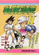 <<ドラゴンボール>> キャプテン悟空 II (オールキャラ) / 大日本男塾協会