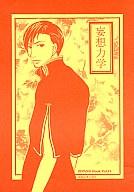 <<その他アニメ・漫画>> 妄想力学 (新聞記者×如月克己) / 強襲型。