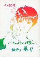 <<炎の蜃気楼(ミラージュ)>> もっともバラの似合う男!! / 蒼の炎