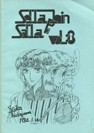 <<その他アニメ・漫画>> Sellaphhin Salla vol:8 / 中山星香FC ELFIN