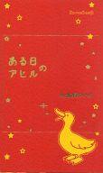 <<ワンピース>> ある日のアヒル (ゾロ×サンジ) / 柚蜜