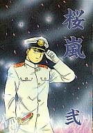 <<その他アニメ・漫画>> 桜嵐 弐 / M T CLUB