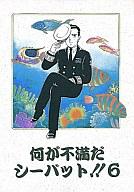 <<その他アニメ・漫画>> 何が不満だシーバット 6 (海江田) / まにゅふぁくちゅあ    シーバット工房