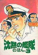 <<その他アニメ・漫画>> 沈黙の艦隊のほん。3 (海江田) / NO CHANCE SPIRITS