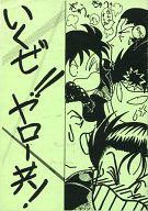 <<幽遊白書>> 【コピー誌】いくぜ!!ヤロー共! (オールキャラ) / おらおらおら