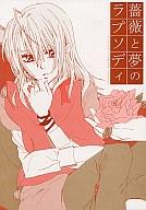 <<ガンダムSEED&DESTINY>> 薔薇と夢のラプソディ (アスラン×キラ、ギルバート×レイ) / ラブリィクラッシュ