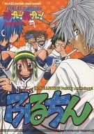 <<少年ジャンプ>> ふるちん パワFULL高校野球!!珍プレー!好プレー! / ストレイキャット&MARY