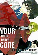 <<鋼の錬金術師>> YOUR NAME NEVER GONE (ロイ×エド) / 荊道男組