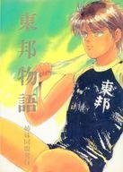 <<キャプテン翼>> 東邦物語 (若島津健×日向小次郎) / 姉妹同盟