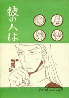 <<その他アニメ・漫画>> 彼の人は (マーティン中心) / アララギ