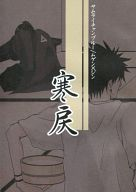 <<その他アニメ・漫画>> 寒戻 (寒の戻り) (ムゲン×ジン) / アカツキ