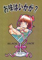 <<ブラック・ジャック>> お味はいかが? (ブラック・ジャック、ピノコ) / 大日本男塾教会