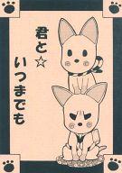 <<その他アニメ・漫画>> 君と☆いつまでも (オコリン坊、ニコリン坊) / DOAHOUS