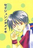 <<テニスの王子様>> セイシュンノタメイキ (桃城武、越前リョーマ) / LOVE SOUL