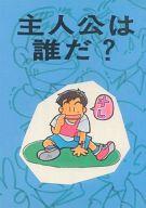 <<その他アニメ・漫画>> 主人公は誰だ? / つぶら順天堂