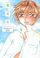<<おおきく振りかぶって>> 雪花片 (浜田良郎×泉孝介) / 青の揺籃