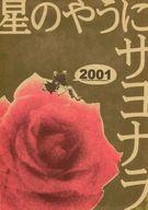 <<ワンピース>> 星のやうにサヨナラ Good bye like a star. (サンジ×ゾロ) / 青空軍団