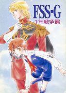 <<ガンダム>> FSS-G 1年戦争編 (シャア×アムロ) / G.LAND