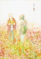 <<あさのあつこ作品>> 花園と微熱 (紫苑、ネズミ) / 桃色ペコロス