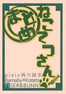 <<TIGER&BUNNY(タイガー&バニー)>> ねこてつさん まとめ (バーナビー×虎徹) / 8000