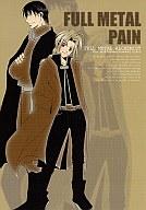 <<鋼の錬金術師>> FULL METAL PAIN (ロイ×エドワード) / マニアックマンション
