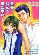 <<テニスの王子様>> 青春なんてまだ早い! (桃城武×越前リョーマ) / LOVE+LOVE