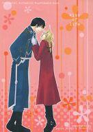 <<鋼の錬金術師>> kiss of life (ロイ、エドワード) / TOYHOLIC/petit BEANS