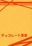 <<図書館戦争>> チョコレート革命 (堂上篤×笠原郁) / Sweet Dessert