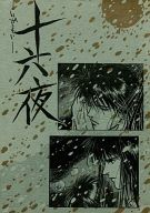 <<キャプテン翼>> 十六夜 ‐いざよい‐ (若島津健×日向小次郎) / BLANCA・NEBRASKA
