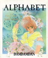 <<聖闘士星矢>> ALPHABET (星矢、紫龍) / だむだむ団