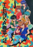 <<鎧伝サムライトルーパー>> TENKA泰平2 / 炎帝軍