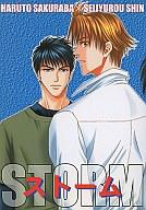 <<アイシールド21>> STORM ストーム (桜庭×進) / Zi:-RUSH!